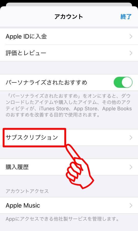 iOSサブスクリプション