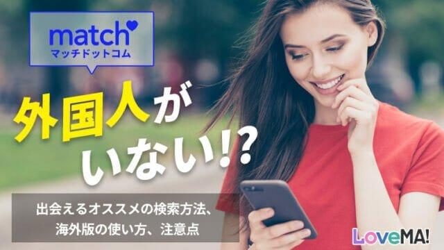 マッチドットコム(Match)に外国人がいない!?出会えるオススメの検索方法、海外版の使い方、注意点