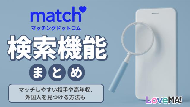 マッチドットコム(Match)の検索機能まとめ!マッチしやすい相手や高年収、外国人を見つける方法も