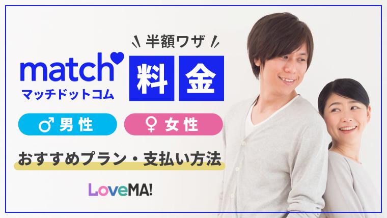 【半額ワザ】マッチドットコム(Match)の料金 男性/女性おすすめプラン、支払い方法