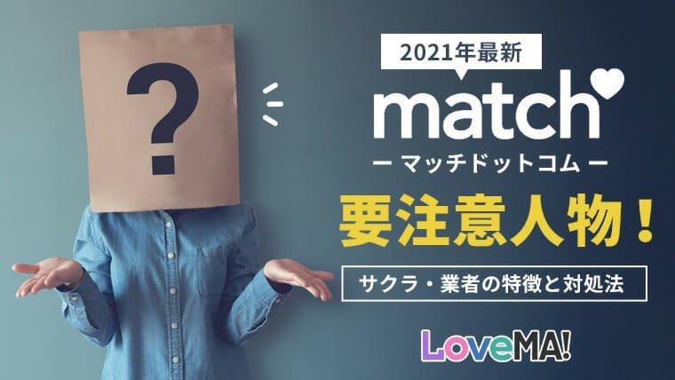 【2021年最新】マッチドットコム(Match)の要注意人物!サクラ・業者の特徴と対処法
