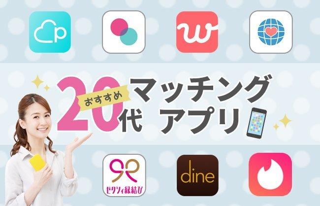 20代におすすめマッチングアプリ7選!選び方、20代前半・半ば・後半におすすめアプリを紹介 | LoveMA!(ラブマ!)