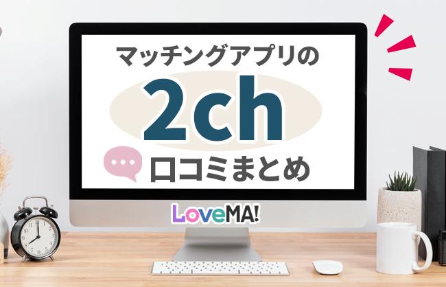 マッチングアプリの2ch(5ch)口コミまとめ|おすすめのマッチングアプリや出会いのコツまで解説 | LoveMA!(ラブマ!)
