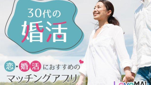 【アプリ婚活経験者が語る】30代女性におすすめのマッチングアプリ6選!