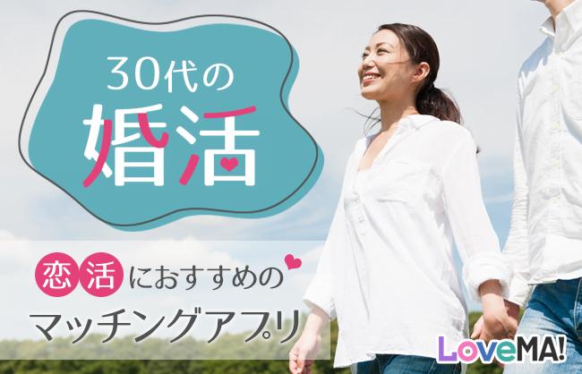 30代の婚活・恋活におすすめのマッチングアプリ│アプリ攻略法を紹介! | LoveMA!(ラブマ!)