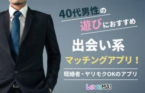 40代男性の遊びにおすすめ出会い系・マッチングアプリ!既婚者・ヤリモクOKのアプリ8選 | LoveMA!(ラブマ!)