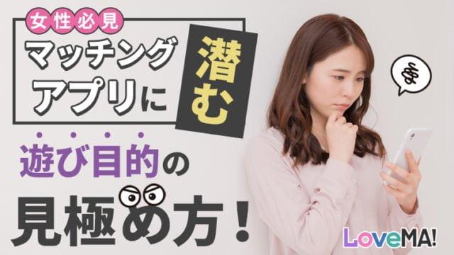 【女性必見】マッチングアプリに潜む遊び目的の見極め方!