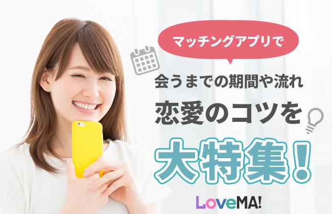 マッチングアプリで会うまでの期間や流れ、恋愛のコツを大特集!メッセージでデートに誘う方法も | LoveMA!(ラブマ!)