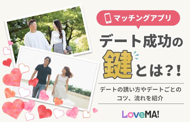 マッチングアプリのデート成功の鍵とは?!デートの誘い方やデートごとのコツ、流れを紹介 | LoveMA!(ラブマ!)