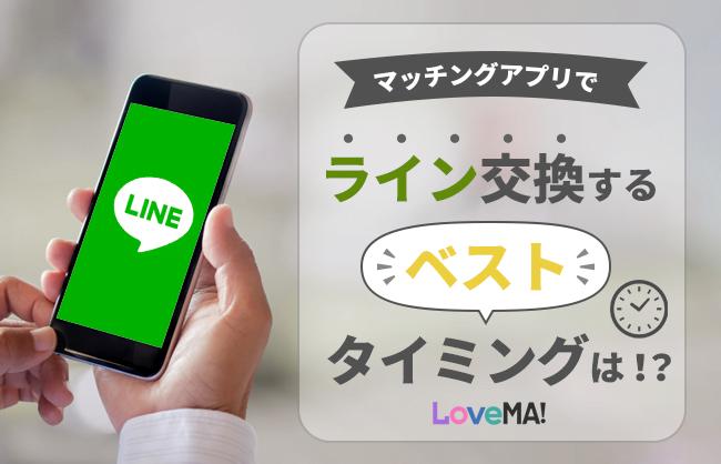 マッチングアプリでライン交換するベストタイミングは!?ライン交換の理由、危険性、断り方も | LoveMA!(ラブマ!)