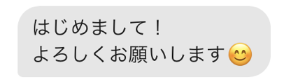 メッセージの定型文の例