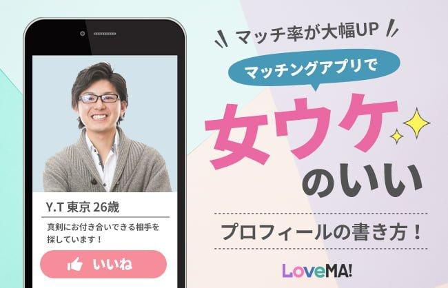 【マッチ率が大幅UP】マッチングアプリで女ウケのいいプロフィールの書き方! プロフィールや写真、自己紹介文の書き方まで詳しく紹介! | LoveMA!(ラブマ!)