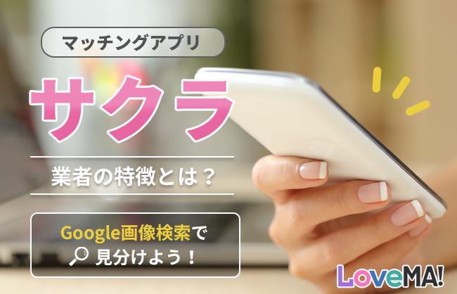 マッチングアプリのサクラ/業者がの特徴とは?Google画像検索で見分けよう! | LoveMA!(ラブマ!)