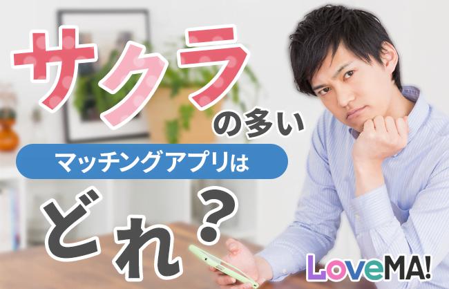 サクラの多いマッチングアプリはどれ?アプリの選び方とサクラの手口を紹介! | LoveMA!(ラブマ!)