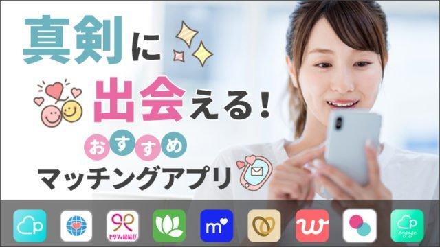 真剣に出会える!おすすめマッチングアプリ9選|真剣度が高い恋活・婚活アプリと真剣な人の見極め方