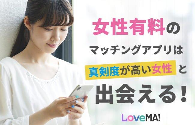 女性有料のマッチングアプリは真剣度が高い女性と出会える!おすすめランキングも紹介 | LoveMA!(ラブマ!)