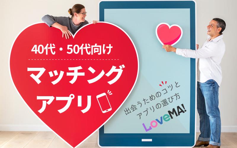 40代・50代向けマッチングアプリ6選!出会うためのコツとアプリの選び方 | LoveMA!(ラブマ!)