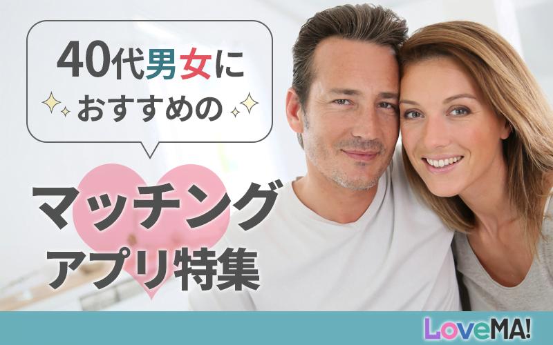 40代男女におすすめのマッチングアプリ特集!選び方や確実に出会うコツを紹介! | LoveMA!(ラブマ!)