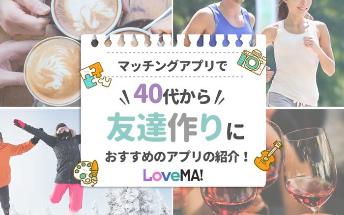 マッチングアプリで40代から友達作りにおすすめアプリの紹介!同性の友達もOK! | LoveMA!(ラブマ!)