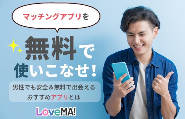 マッチングアプリを無料で使いこなせ!男性でも安全&無料で出会えるおすすめアプリとは | LoveMA!(ラブマ!)