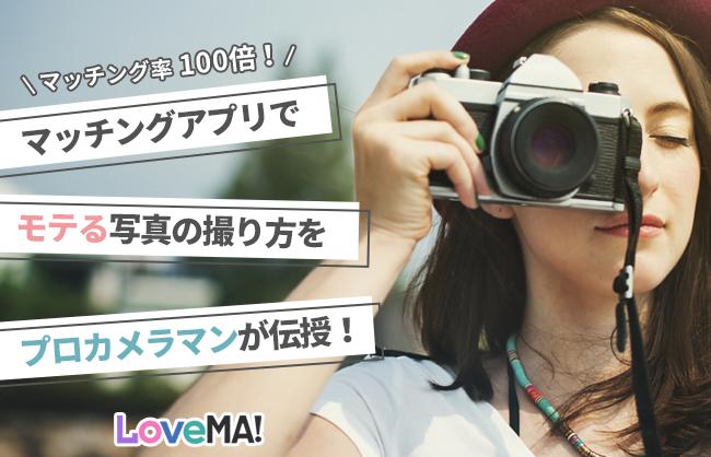 マッチング率100倍!マッチングアプリでモテる写真の撮り方をプロカメラマンが伝授!【男女別・写真付き】 | LoveMA!(ラブマ!)