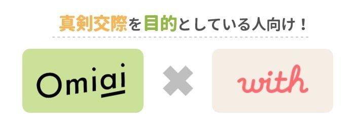 真剣交際を目的としている人向けのマッチングアプリの組み合わせOmiaiとwith