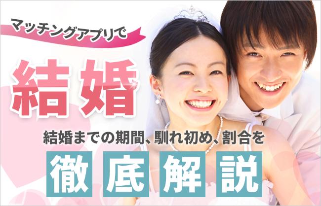 マッチングアプリで結婚!結婚までの期間、馴れ初め、割合を徹底解説!