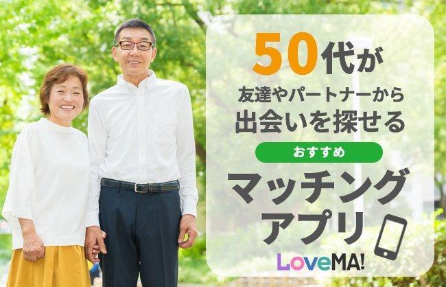 50代が友達やパートナーから出会いを探せるおすすめマッチングアプリ | LoveMA!(ラブマ!)