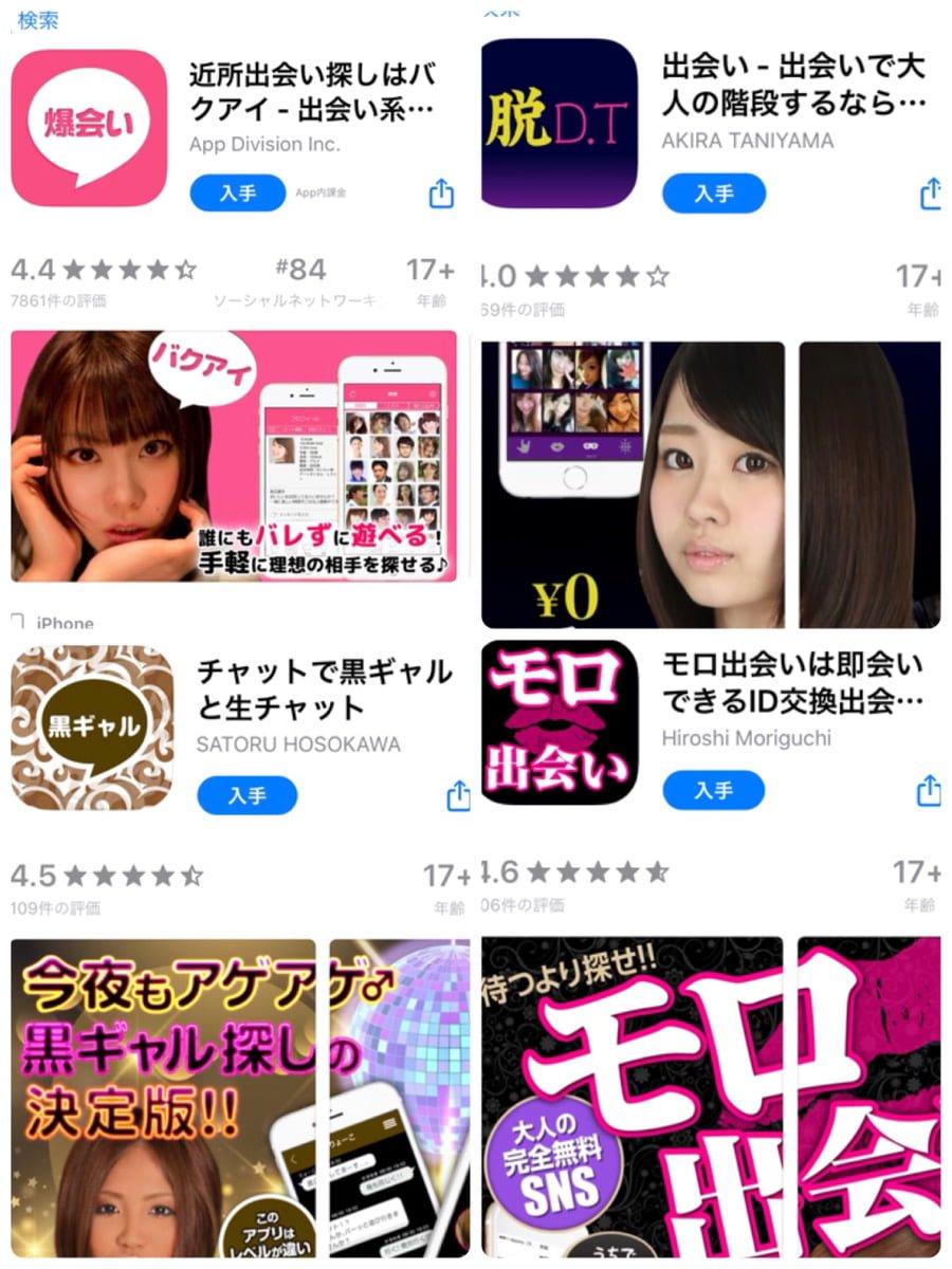 怪しいマッチングアプリ