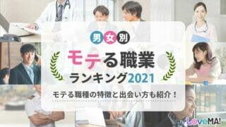 【男女別】モテる職業ランキング2021!モテる職種の特徴と出会い方も紹介!