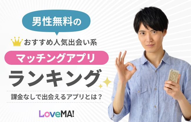 男性無料のおすすめ人気出会い系・マッチングアプリランキング!課金なしで出会えるアプリとは? | LoveMA!(ラブマ!)