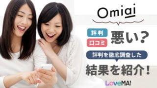 Omiaiの悪い口コミ評判まとめ!出会える婚活マッチングアプリなのか使ってみた結果…
