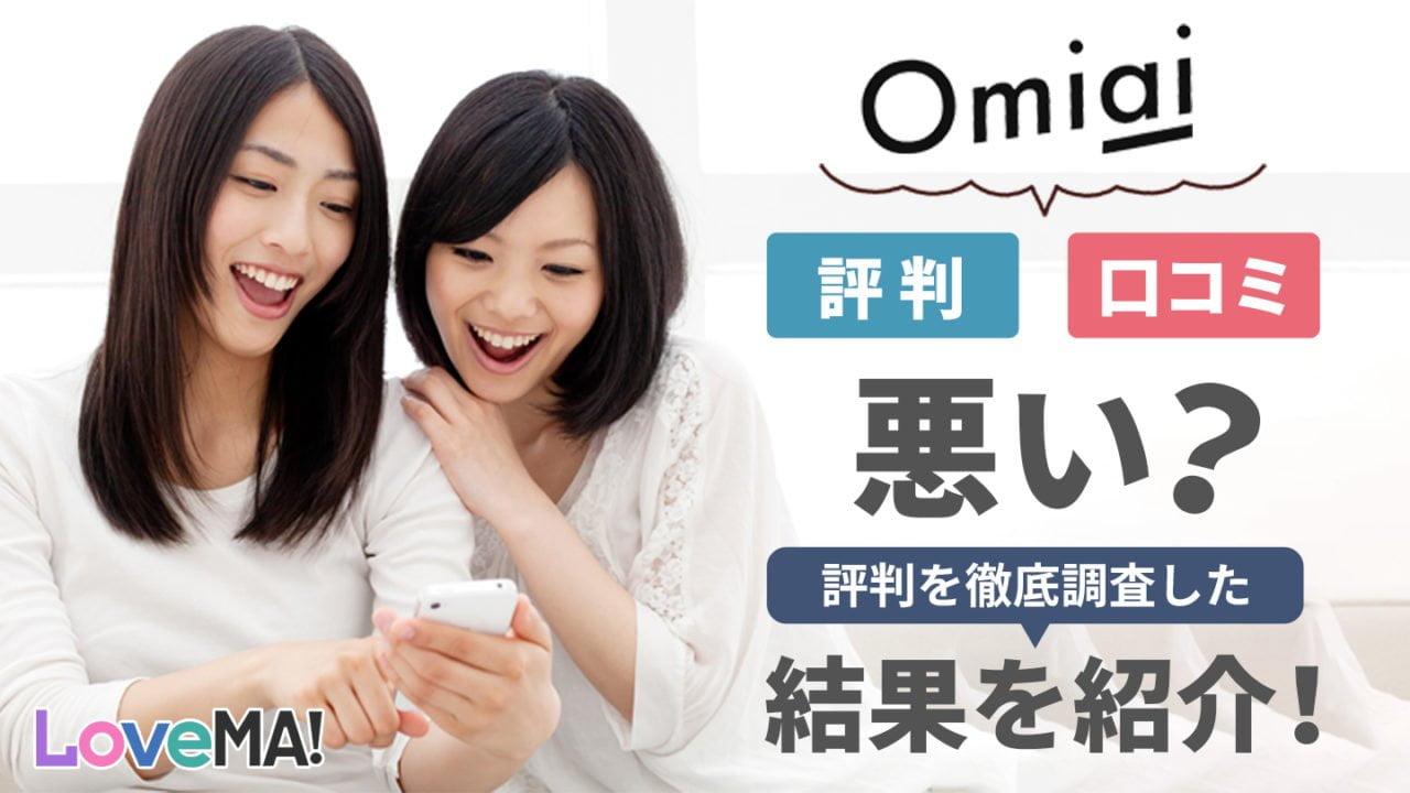 マッチング omiai