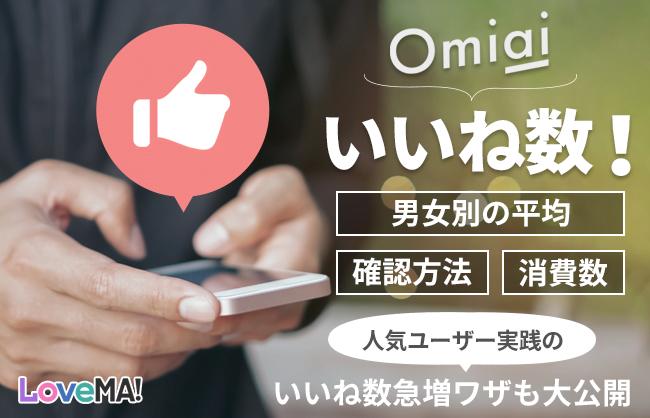 『Omiai』のいいね数!男女別の平均、確認方法、消費数~人気ユーザー実践のいいね数急増ワザも大公開 | LoveMA!(ラブマ!)