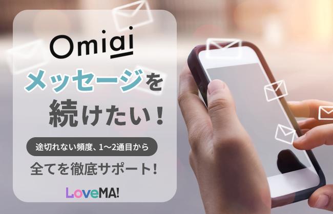 Omiaiでメッセージを続けたい!途切れない頻度、1~2通目から全てを徹底サポート! | LoveMA!(ラブマ!)
