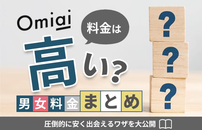 Omiaiの料金は高い?男女料金まとめ&圧倒的に安く出会えるワザを大公開~解約やコスパがいいマッチングアプリも | LoveMA!(ラブマ!)