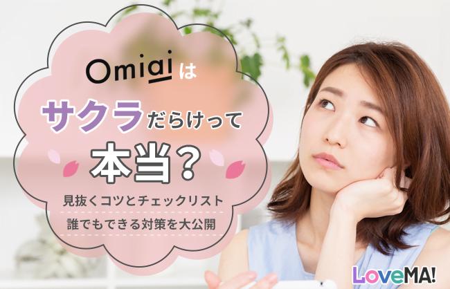 Omiaiはサクラだらけって本当!?見抜くコツとチェックリスト、誰でもできる対策を大公開 | LoveMA!(ラブマ!)