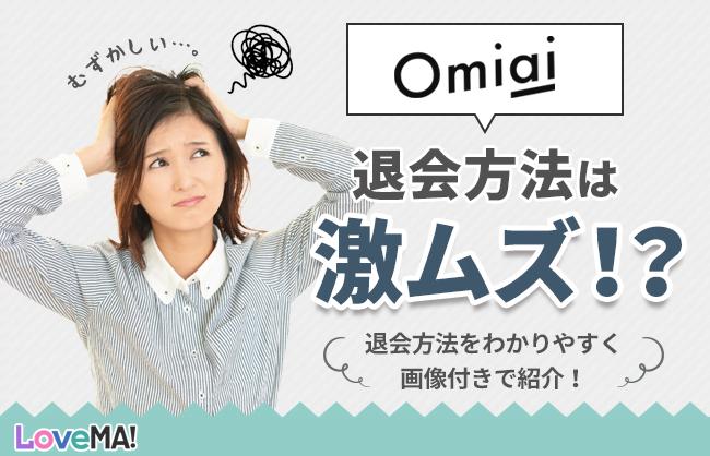 Omiaiの退会方法は激ムズ!?退会方法をわかりやすく画像付きで紹介! | LoveMA!(ラブマ!)