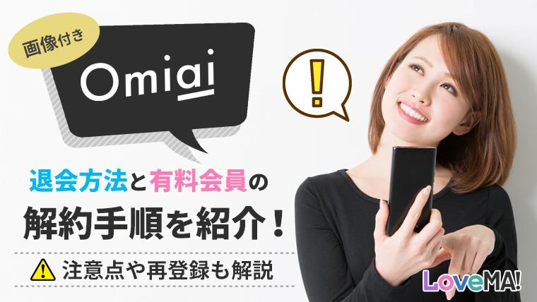 【画像付き】Omiaiの退会方法と有料会員の解約手順を紹介!注意点や再登録も解説