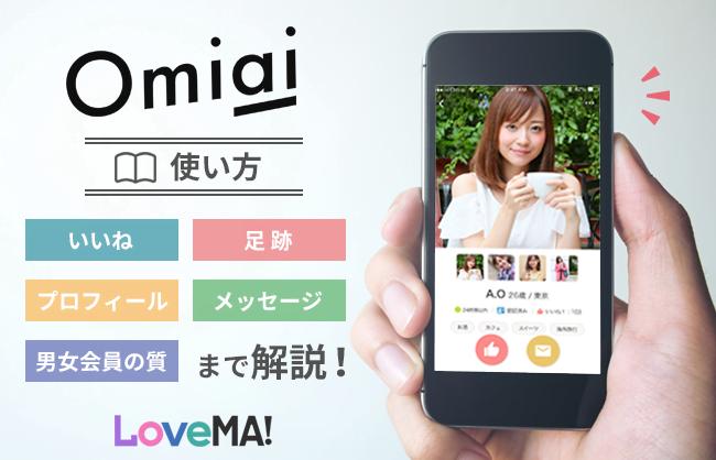 『Omiai』の使い方!いいね、足跡、プロフィール、メッセージ、男女会員の質まで解説 | LoveMA!(ラブマ!)