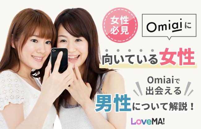 【女性必見】Omiaiに向いている女性・Omiaiで出会える男性について解説!女性の利用料金やプロフィール作成のコツは? | LoveMA!(ラブマ!)