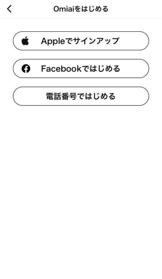 登録方法 画像