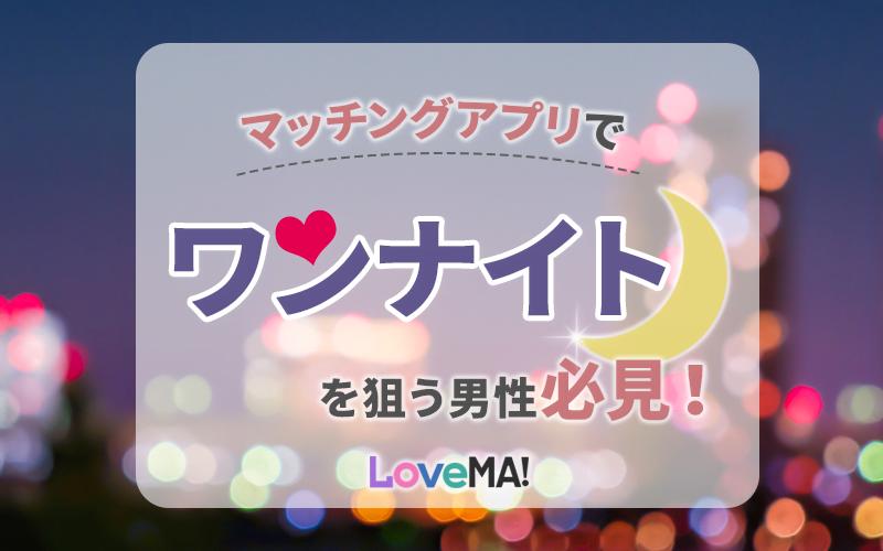 マッチングアプリ 比較 マッチングアプリでワンナイトを狙う男性必見!おすすめのアプリとホテルへ持ち込む方法公開! | LoveMA!(ラブマ!)