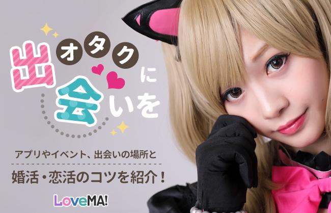 オタクに出会いを!アプリやイベント、出会いの場所と婚活・恋活のコツを紹介! | LoveMA!(ラブマ!)