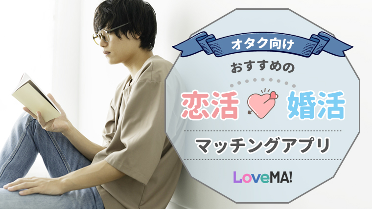 【オタク向け】おすすめの恋活・婚活マッチングアプリ6選!