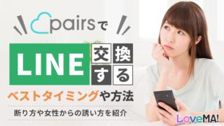 ペアーズ(Pairs)でLINE交換をするベストタイミングや方法・断り方や女性からの誘い方を紹介