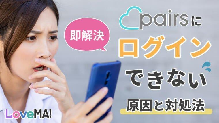 【即解決】ペアーズ(Pairs)にログインできない原因と対処法|アプリの再ログイン方法を解説