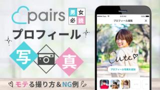 【男女必読】ペアーズ(Pairs)のプロフィール写真!モテる撮り方&NG例