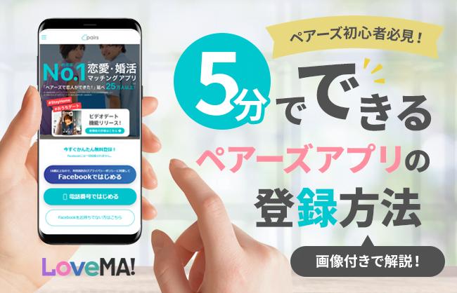 【ペアーズ初心者必見】5分でできるペアーズアプリの登録方法を画像付きで解説! | LoveMA!(ラブマ!)