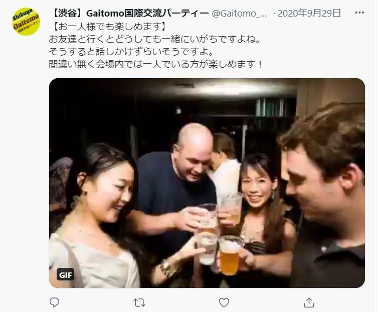 国際交流パーティーでの外国人との出会いに関するツイート